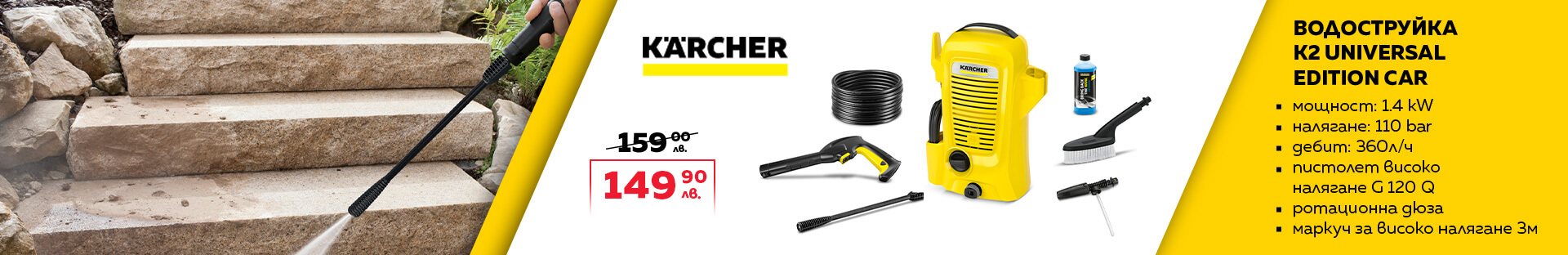 0804050065-vodostruika-k2-universal-edition-car-karcher